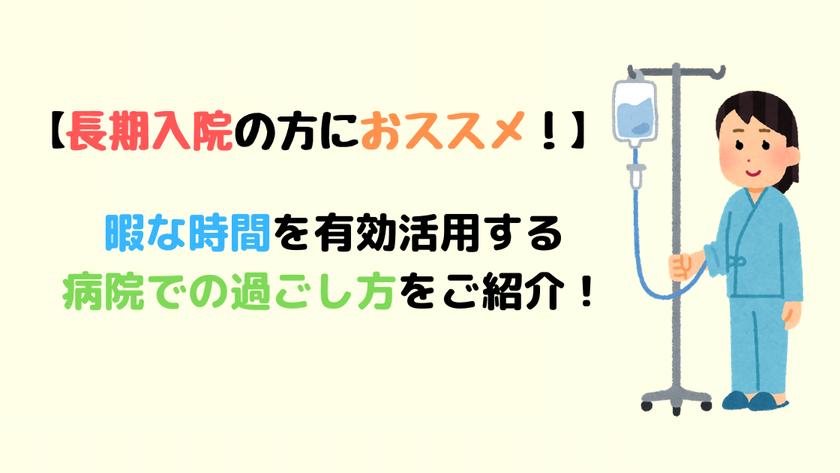 アイキャッチ(入院)
